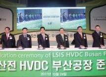 LSIS knock back Hyosung in KEPCO-Alstom tender for smart grid in South Korea